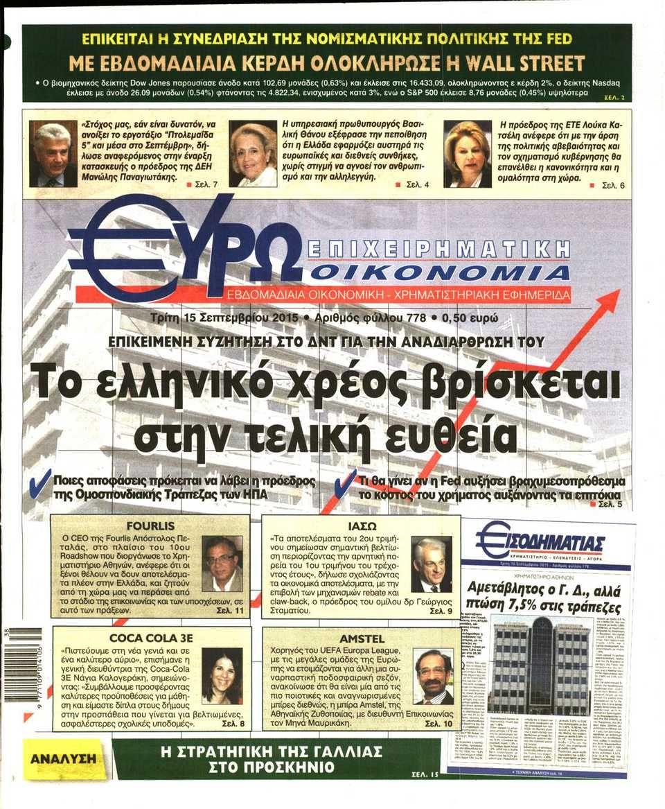 ΕΥΡΩΟΙΚΟΝΟΜΙΑ Dow jones, Dow, Attica