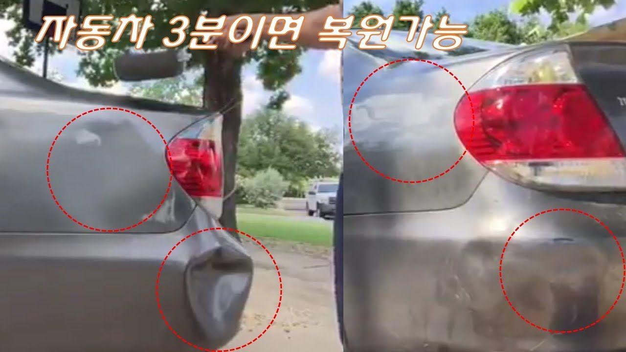 찌그러진 자동차 카센터 안가고 직접 복원하는 초간단 방법 Youtube 자동차