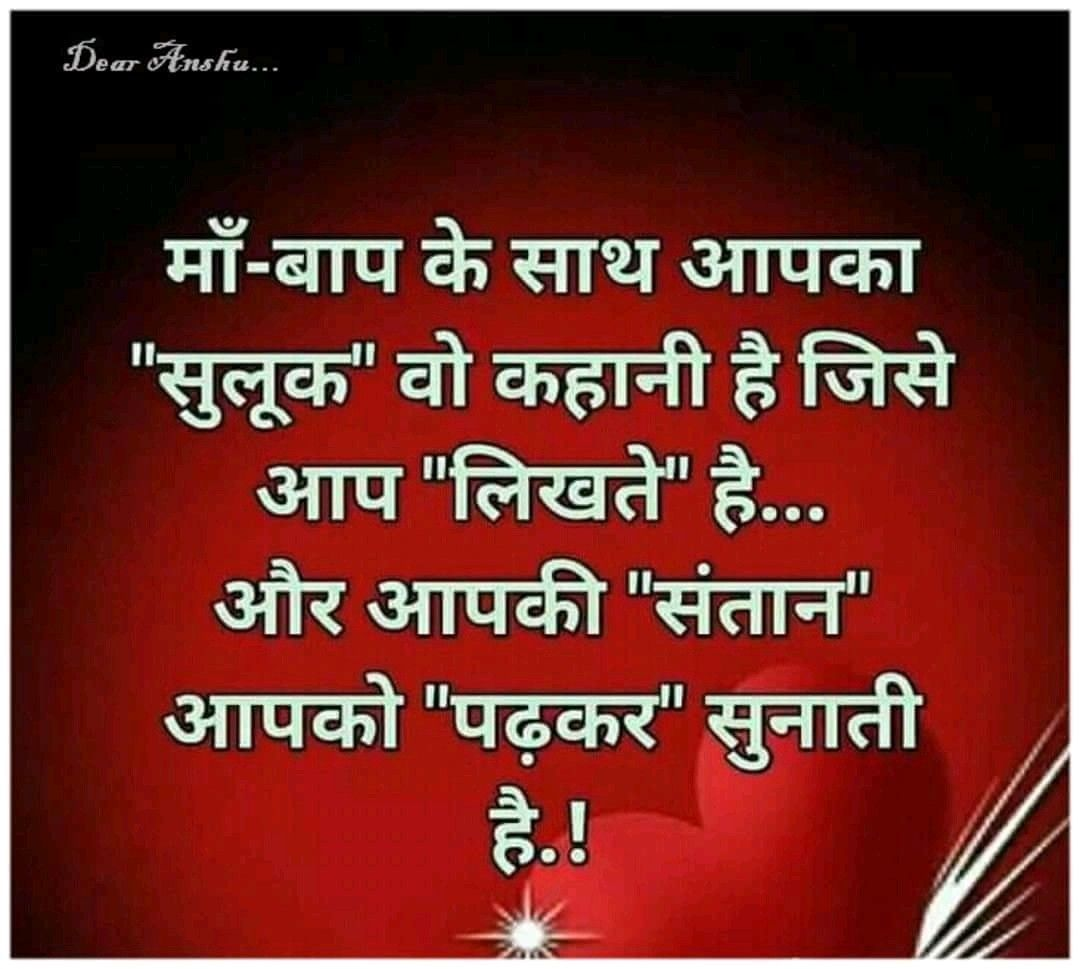 Pin By Shilpy Sinha On Srijan Hindi Quotes Mother Quotes Quotes