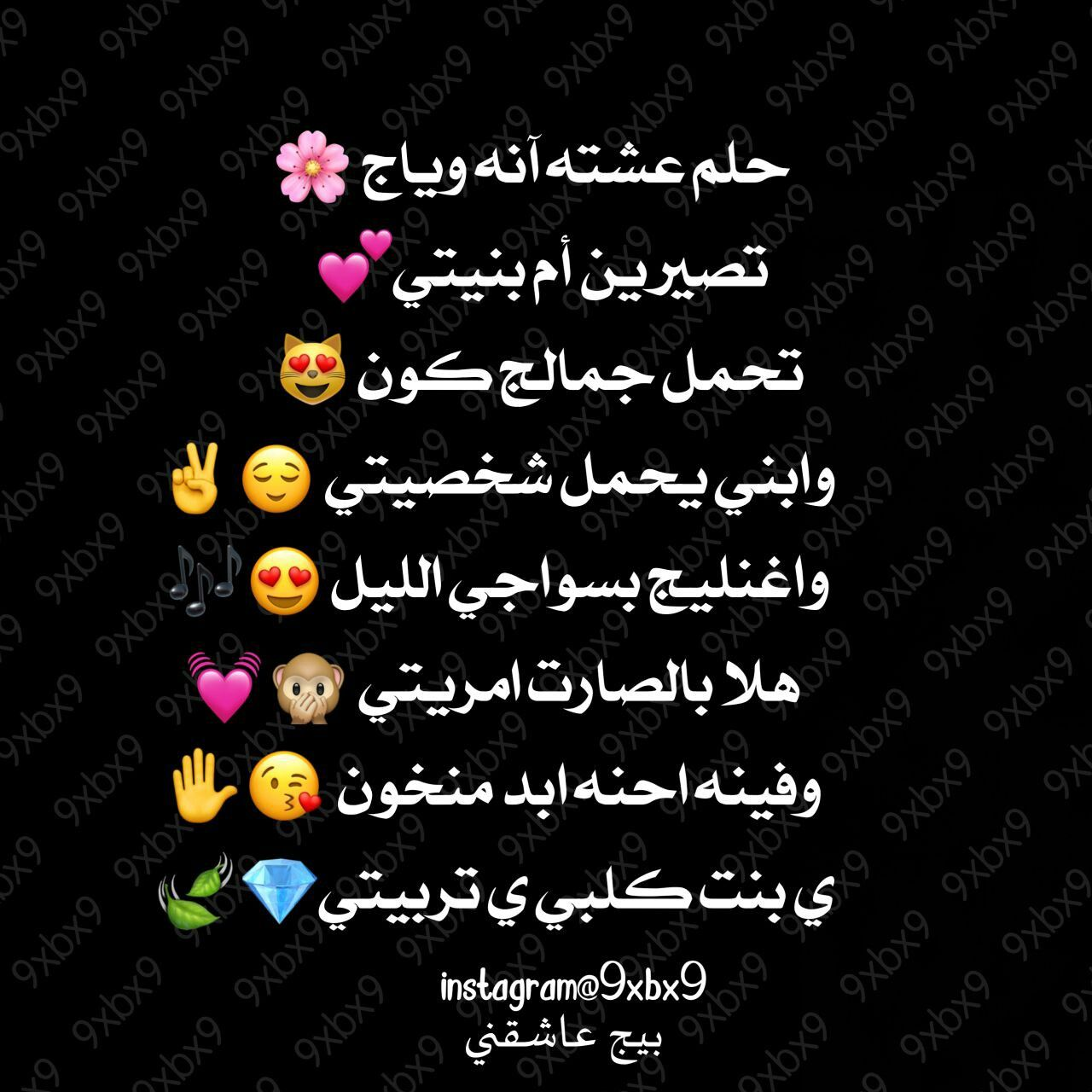 غزل عراقي حب شعر Cool words, Arabic english quotes