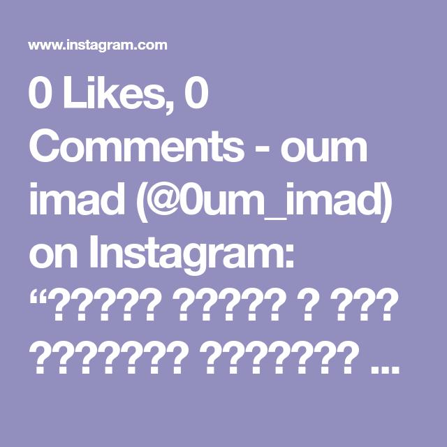 0 Likes 0 Comments Oum Imad 0um Imad On Instagram تاكوس لذيذة و سهل التحضير بالمنزل و بمكونات بسيط Tacos Tacos Cooking Recipes Cooking Recipes
