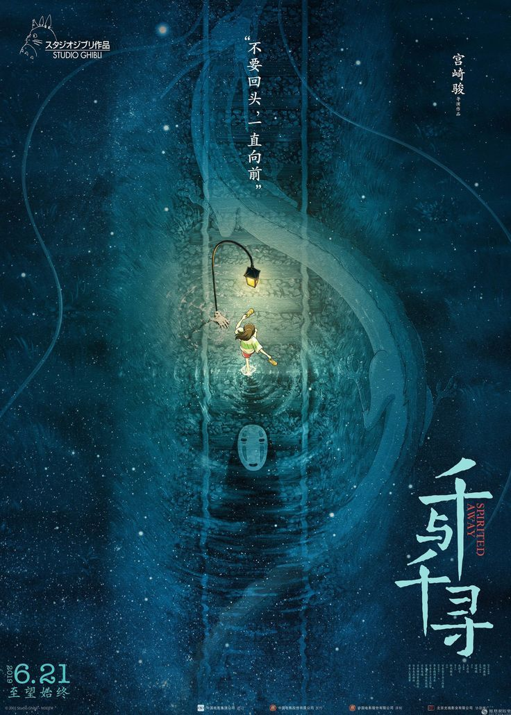 Studio Ghibli Spirited Away Design 4 Animated Movie
