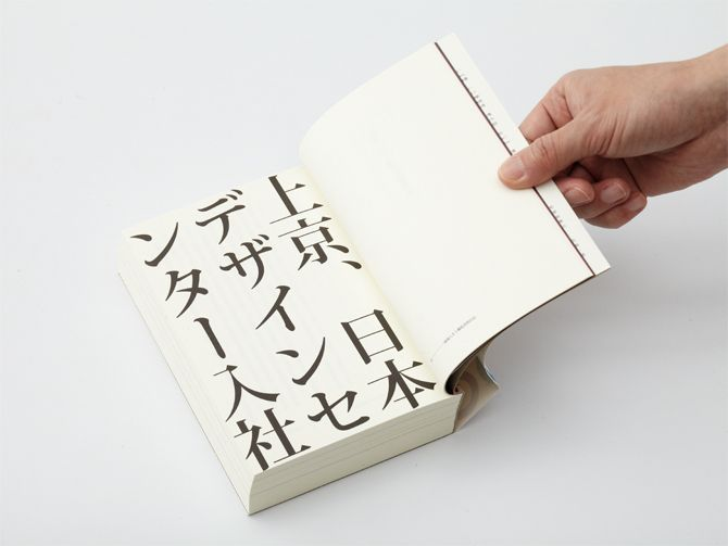 Source 3: The Autobiography of Tadanori Yokoo / 2013