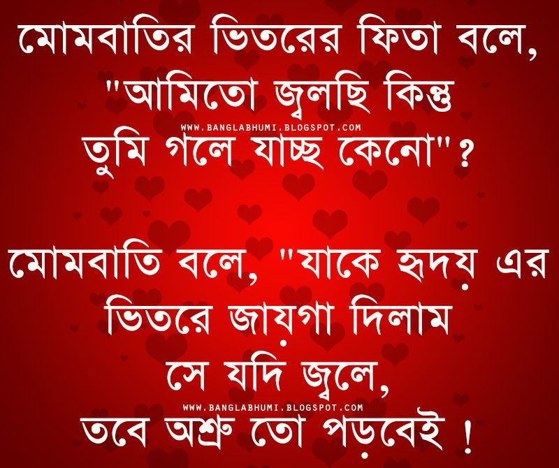 Bangla Romantic Quotes Quotesgram Asma Ul Hasan Mobile