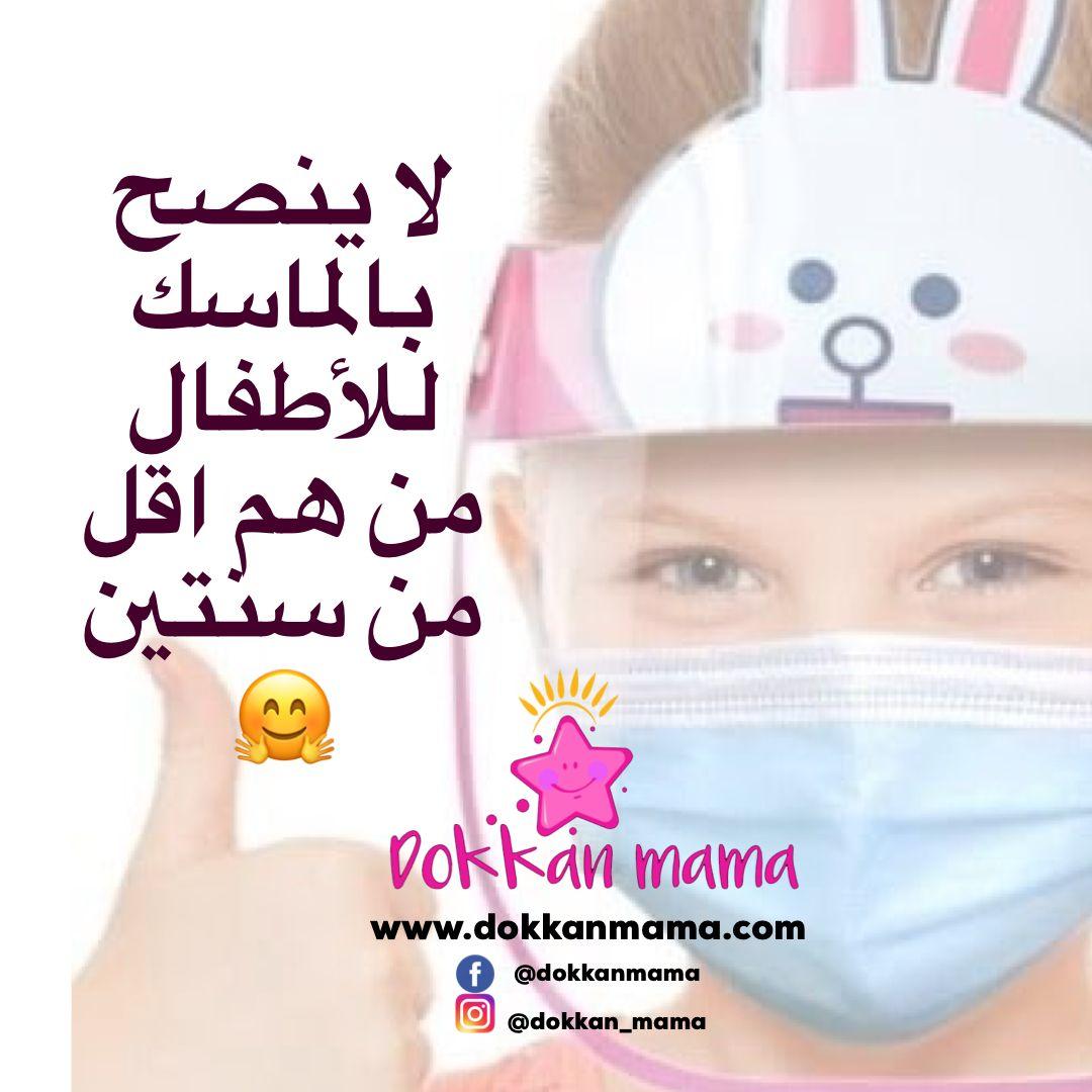 الكرونا والأطفال Sleep Eye Mask Person Personal Care