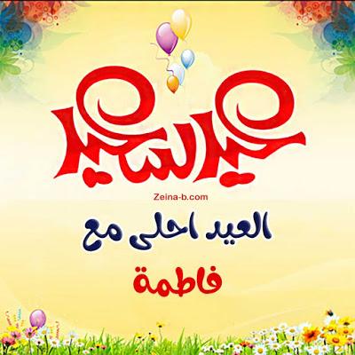 العيد احلى مع فاطمة Neon Signs Happy Eid Calm Artwork