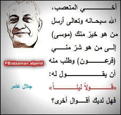 جلال عامر Wisdom Quotes Funny Quotes Words