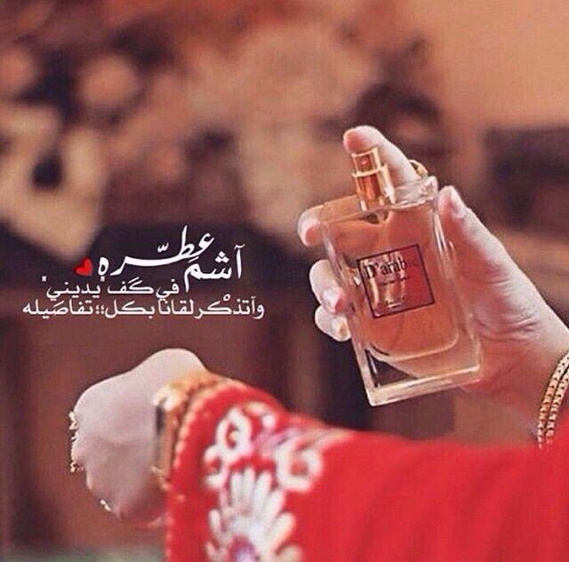 آشم عطره Love Quotes For Wedding Arabic Love Quotes Talking Quotes