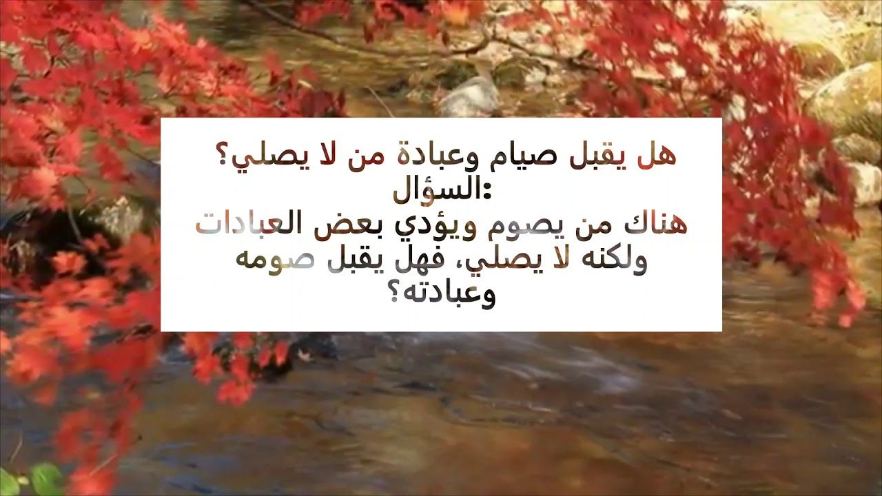 4 هل يقبل صيام وعبادة من لا يصلي Novelty Sign