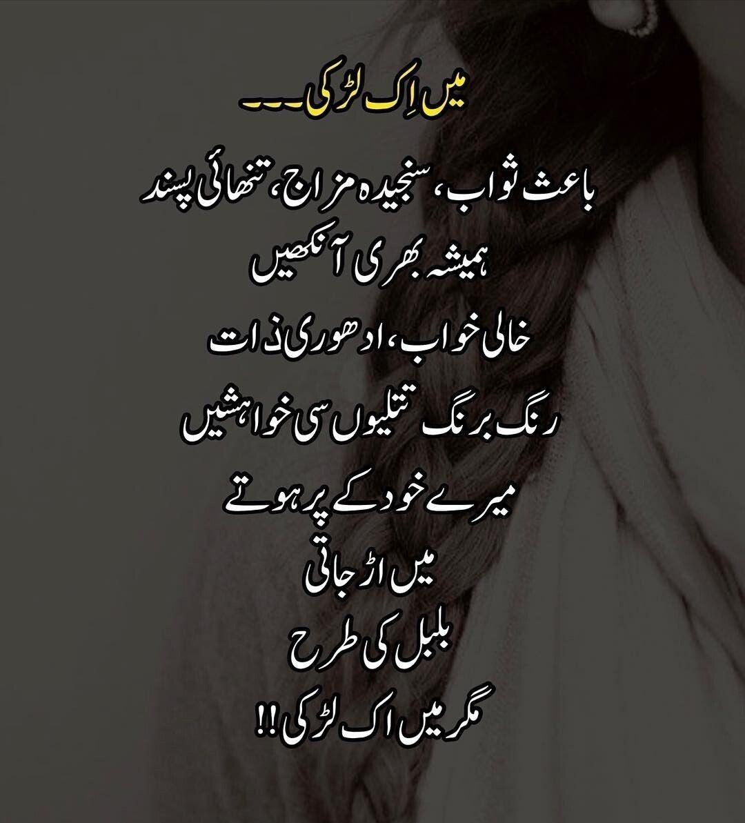 #Ghazal #GirlGhazal #Poetry   Best urdu poetry images ...