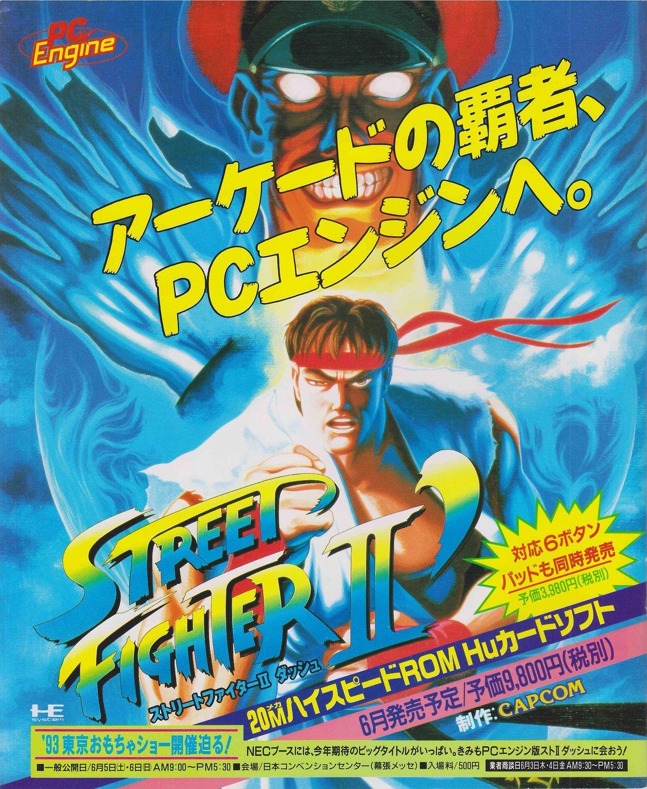 japanese Street Fighter II ad