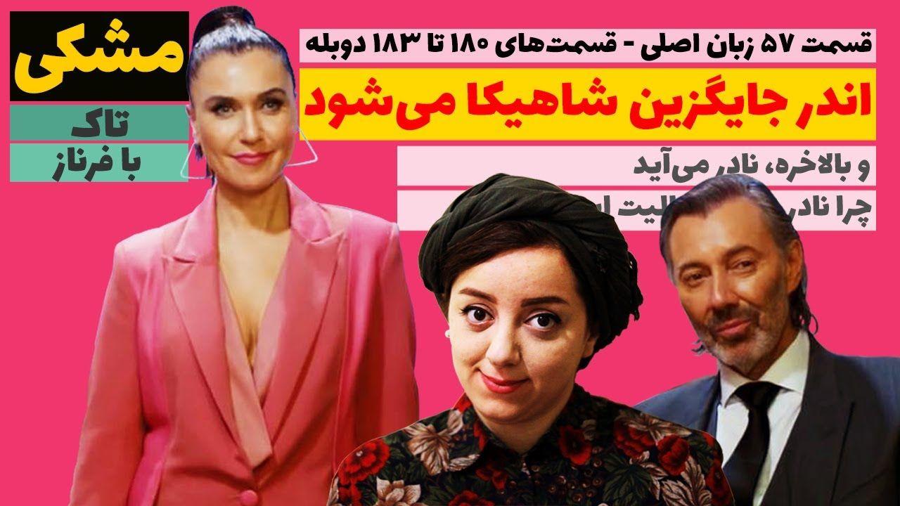 اندر جایگزین شاهیکا می شود سیب ممنوعه قسمت 57 زبان اصلی زیرنویس قسمت Turkish Actors Actors Movie Posters