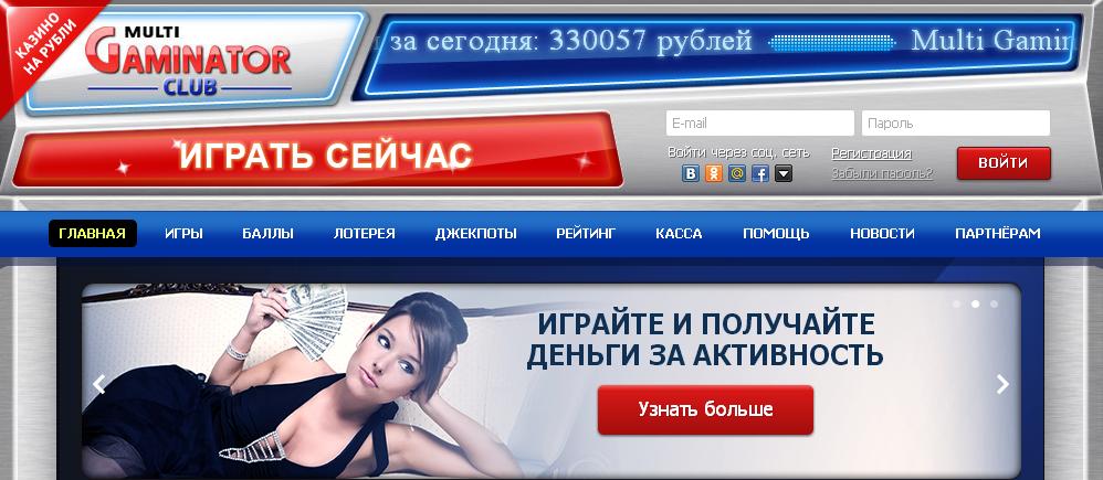Казино мультигаминатор клуб онлайн как избавиться от игромании игровые автоматы