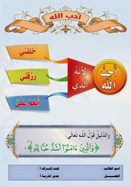 أبو رغد مصمم جرافيك 5 لوحات من كتاب التوحيد للصف الأول الابتدائي Muslim Kids Activities Islamic Kids Activities Islamic Books For Kids