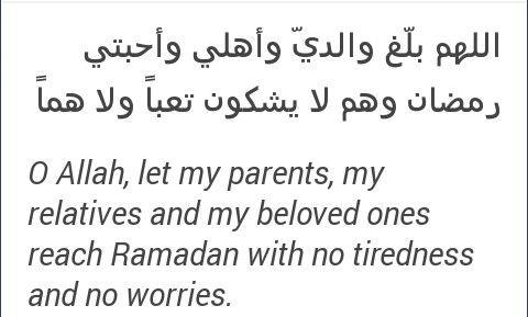 اللهم بلغ والدي واهلي واحبتي رمضان Ramadan Math Let It Be
