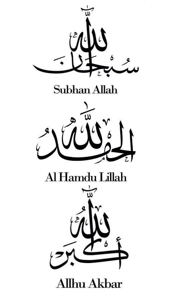 Tulisan Alhamdulillah Arab : tulisan, alhamdulillah, Mariam, Talaat, Islamic, Calligraphy, Calligraphy,