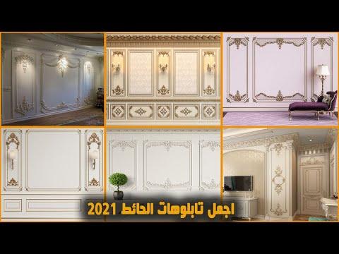 أحدث وارقى تابلوهات الحائط خشب وجبس 2021 Youtube Modern Decor Design Interior Design