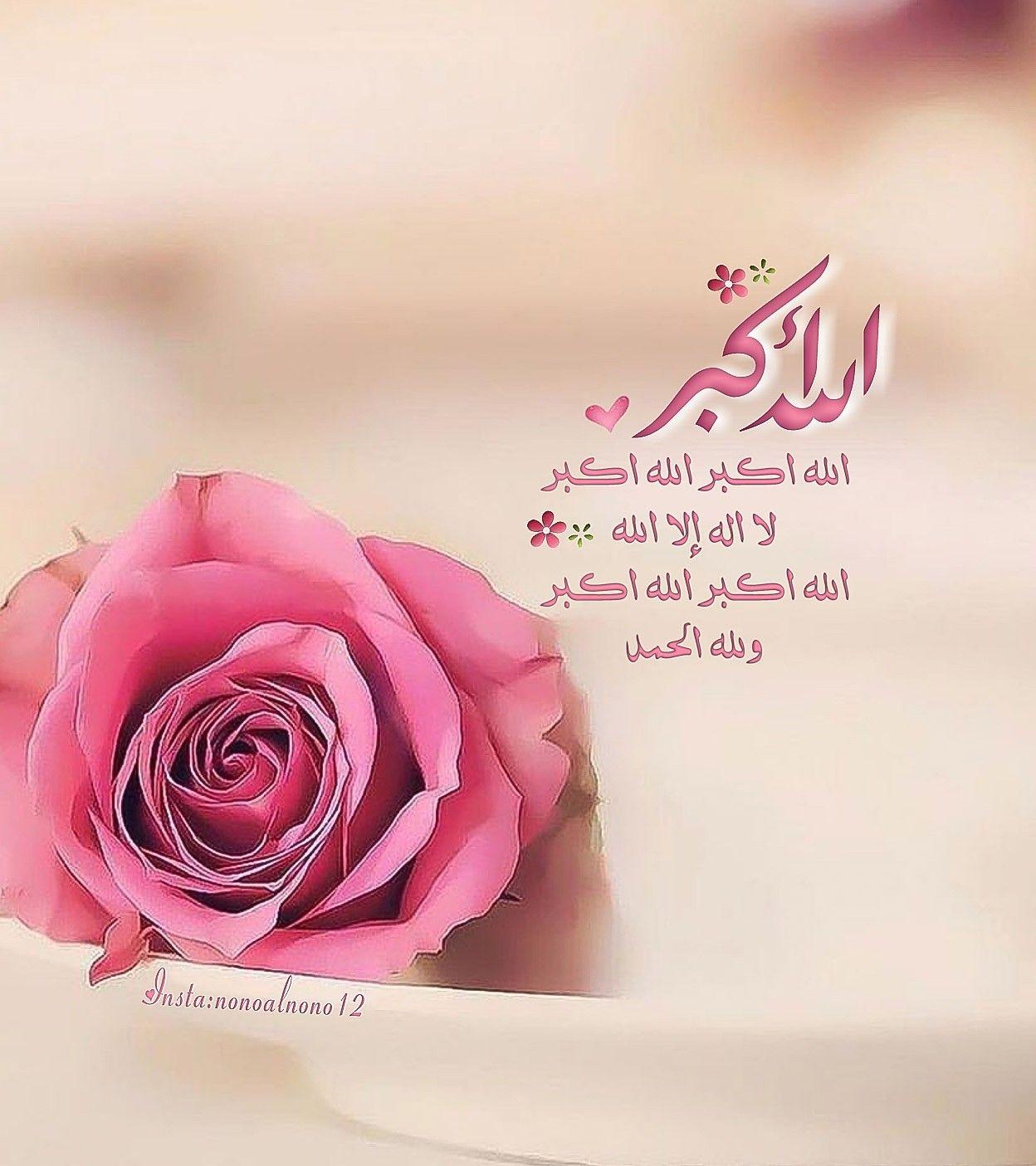 الله اكبر Eid Mubarak Cute Photos Islamic Month