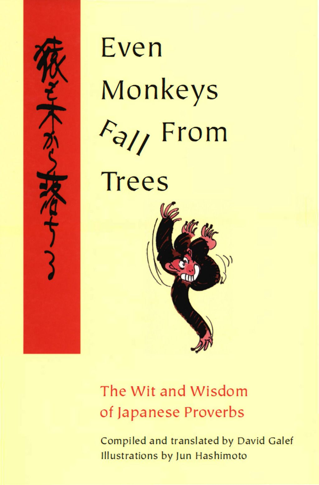 Even monkeys fall from trees ebook wise quotes advice quotes japanese quotes