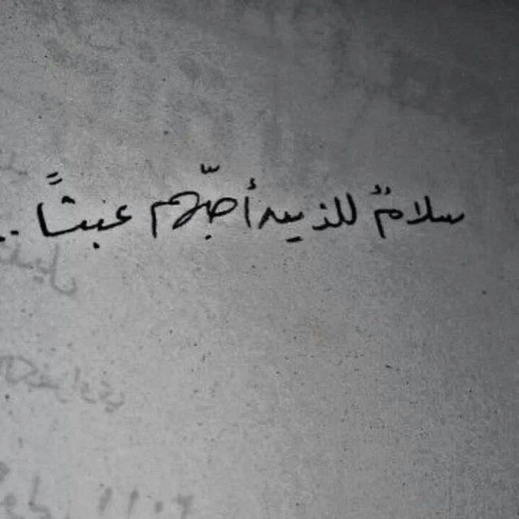 محمود درويش On We Heart It
