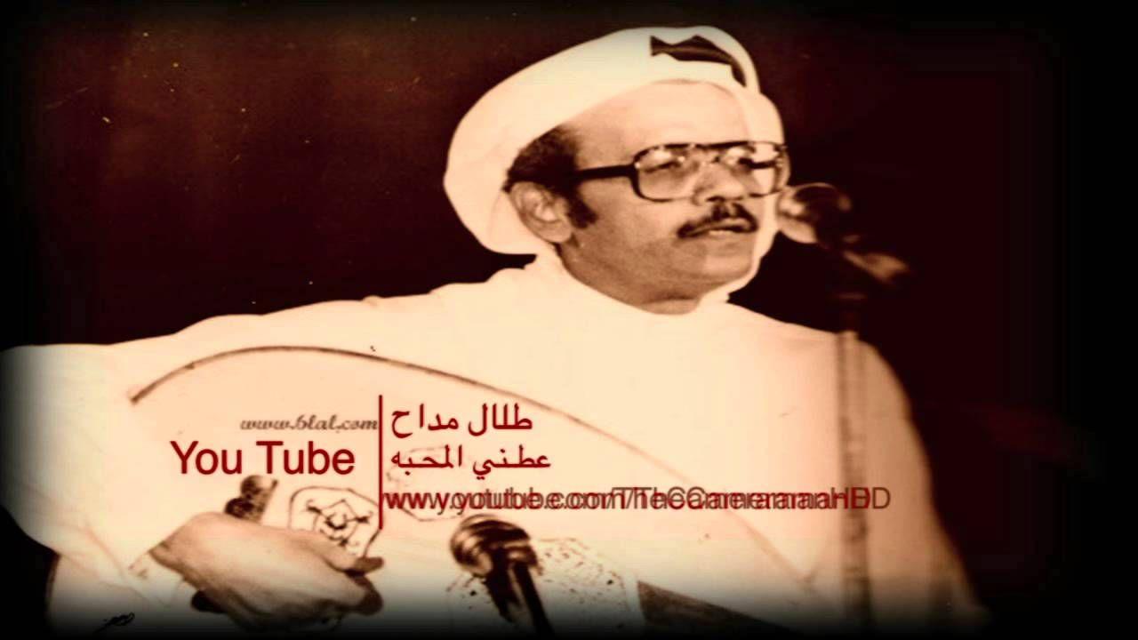 Hd طلال مداح عطني المحبه Youtube Historical Figures Movie Posters