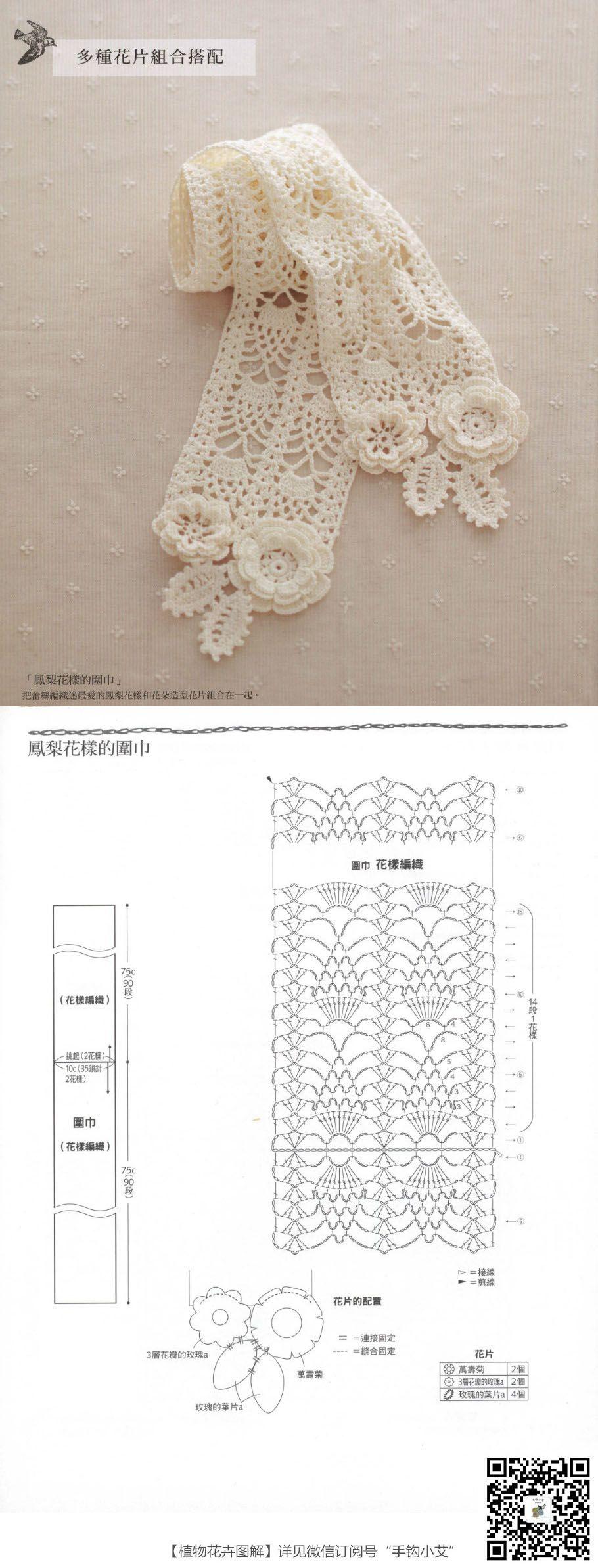 ganchillo bufandas の piña Patrón] - # diagrama # | Baby | Pinterest ...