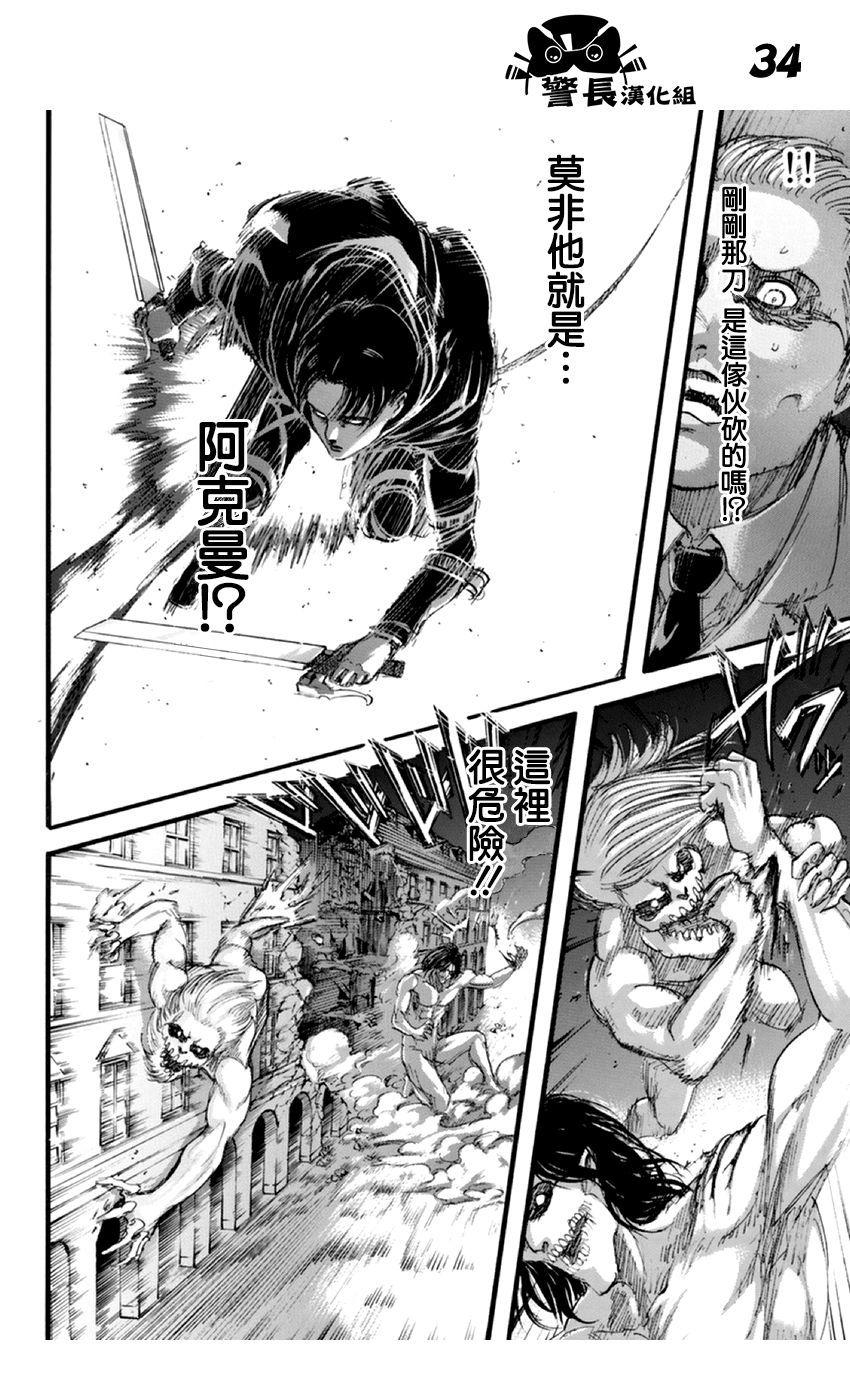 进击的巨人102话 Attack on titan, Shingeki no kyojin, Manga pages