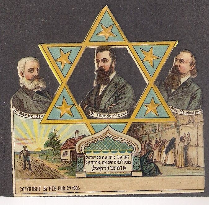 The Dodge Star And Jewish History: Old Litho Jewish Prize Die Cut Wailing Wall Herzl Nordao