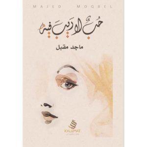 كتاب حب لا ريب فيه pdf
