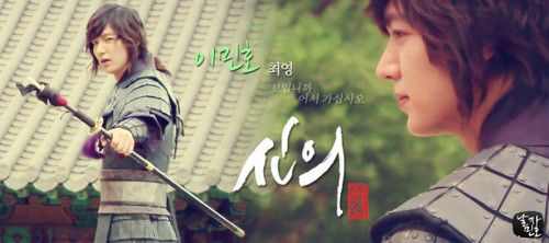 Faith ♥ The Great Doctor ♥ Lee Min Ho as Choi Young