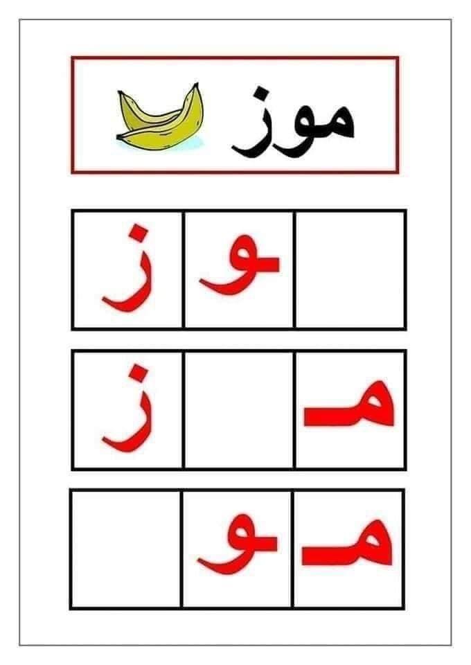 اكملي In 2021 Alphabet Crafts Arabic Alphabet For Kids Arabic Kids