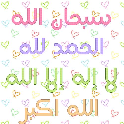 الباقيات الصالحات صور متنوعة صور عبير Arabic Calligraphy Alhamdulillah Allah