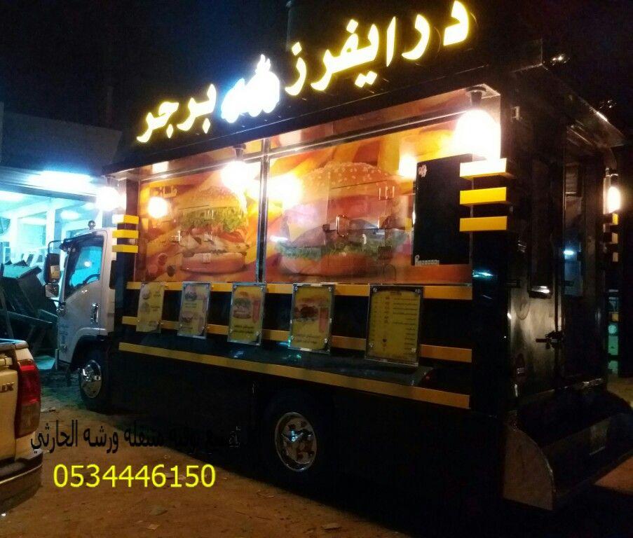 Pin By فود ترك Food Truck ورشه الحارث On تصنيع عربات الفود ترك Food Truck