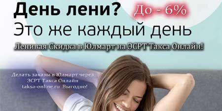 День лени на Такса Онлайн | Синдром хронической усталости ...