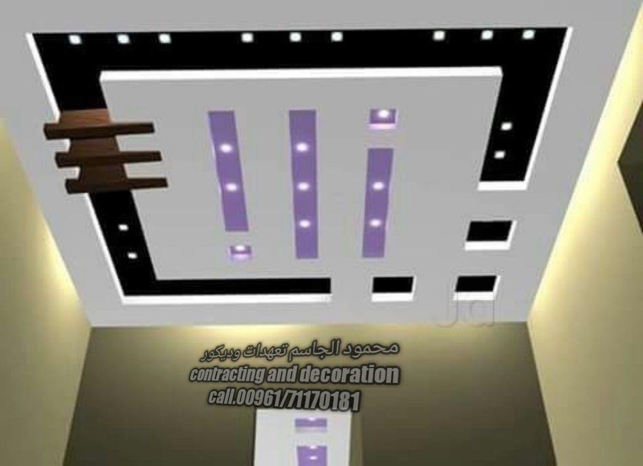 اسقف ديكور جفصين احدث افكار 2019 ديكورت صور ديكور حديثة مودرن صيانة عامة للتواصل الاتصال با Pop False Ceiling Design False Ceiling Design Ceiling Design Modern