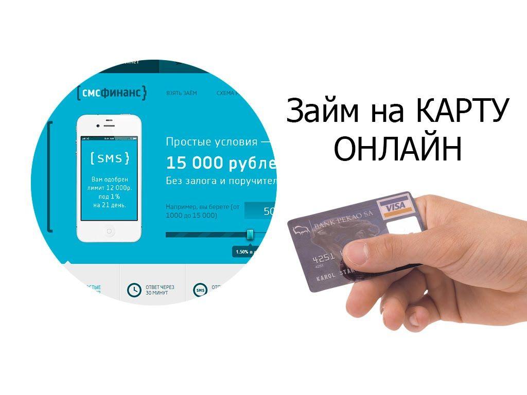 займы до 200000 рублей без справок и поручителей на карту