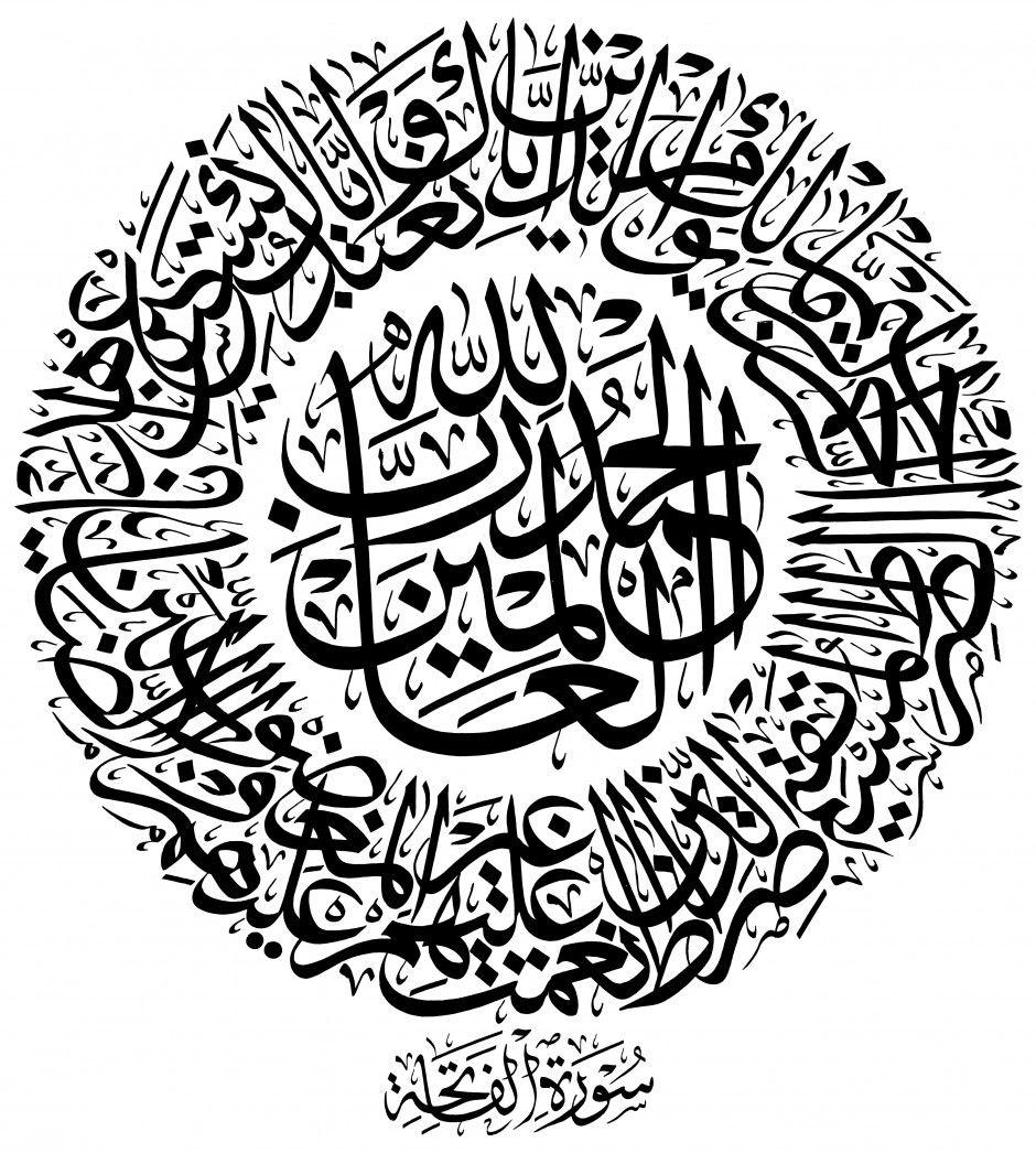 AlFatihah 1, 17 (Circular) Islamic calligraphy, Arabic