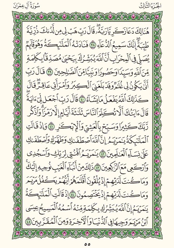 Quran 3 Aal E Imran سورة آل عمران Style 10 Page 55 القرآن الكريم Holy Quran Book Quran Book Quran Verses