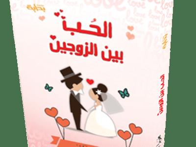 تحميل كتاب الحب بين الزوجين هويدا الدمرداش Pdf يحتوي كتاب الحب بين الزوجين على الكثير من النصائح التي تهم كل زو Free Books Download Book Qoutes Download Books