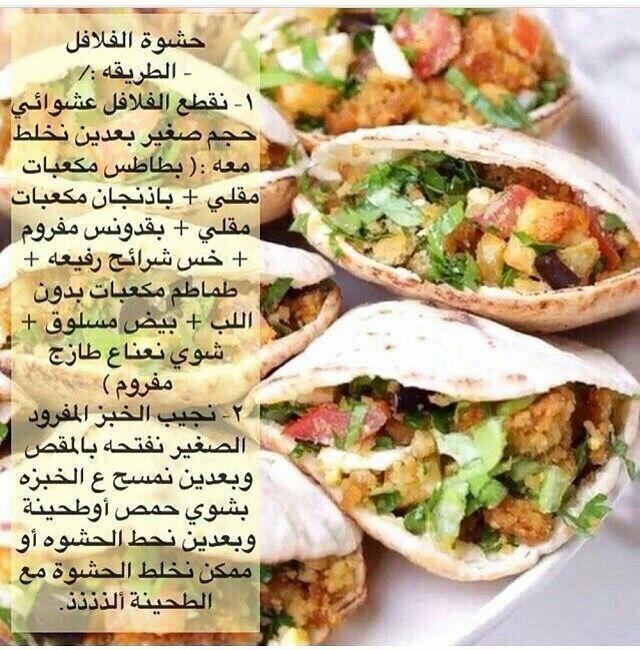 Pin By Haya Aldosari On وصفات Egyptian Food Food Receipes Recipes