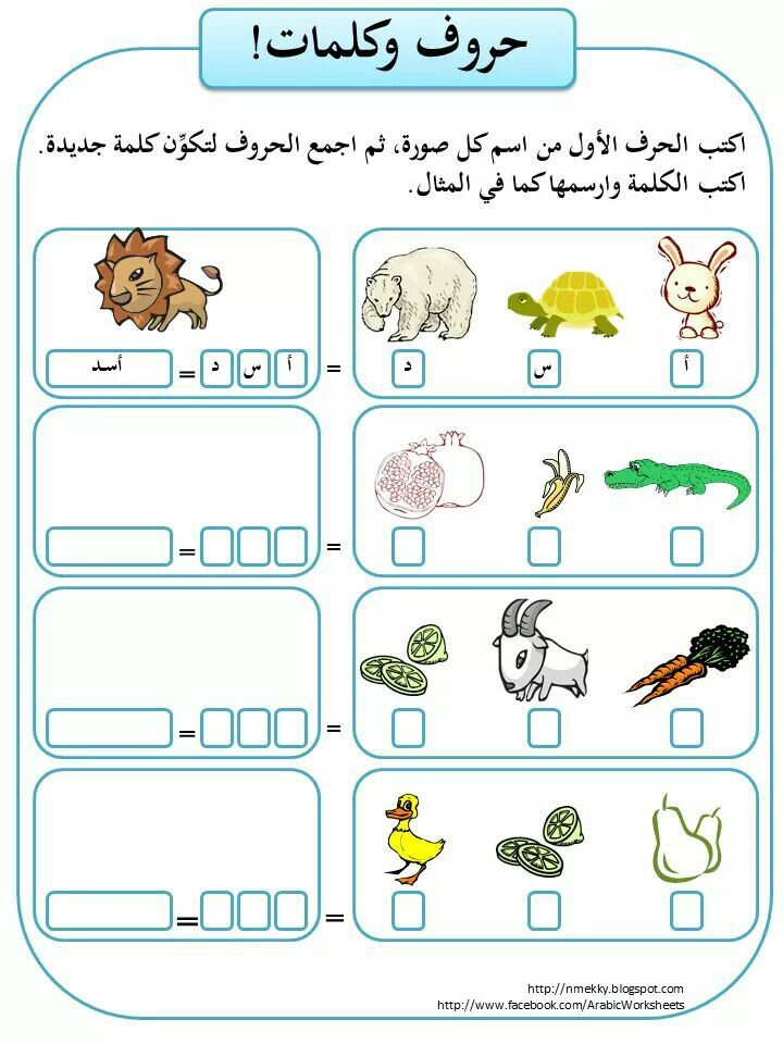 pin by nermeen s ahmed on arabic worksheets arabic lessons learn arabic alphabet learning. Black Bedroom Furniture Sets. Home Design Ideas