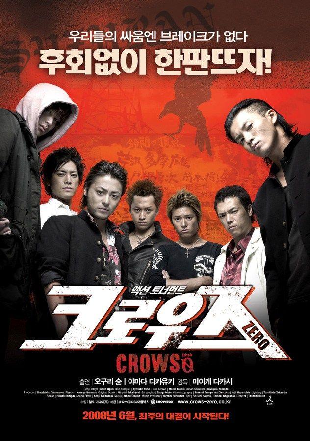 Nonton Crows Zero (2007) Sub Indo Movie Streaming Download