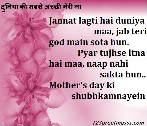 Hindi Wishes On Mother S Day Very Loving Online Greetings Wishes Quotes Messages Cards And Events 2015 Happy Mothers Day Day Happy Mothers
