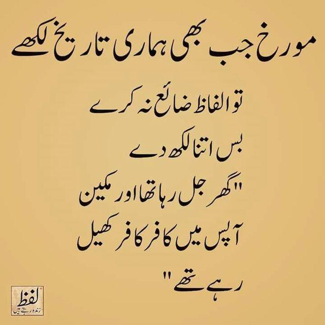 Urdu Quotes Islamic Poetry Life Text Wisdom Qoutes Hurt Feelings
