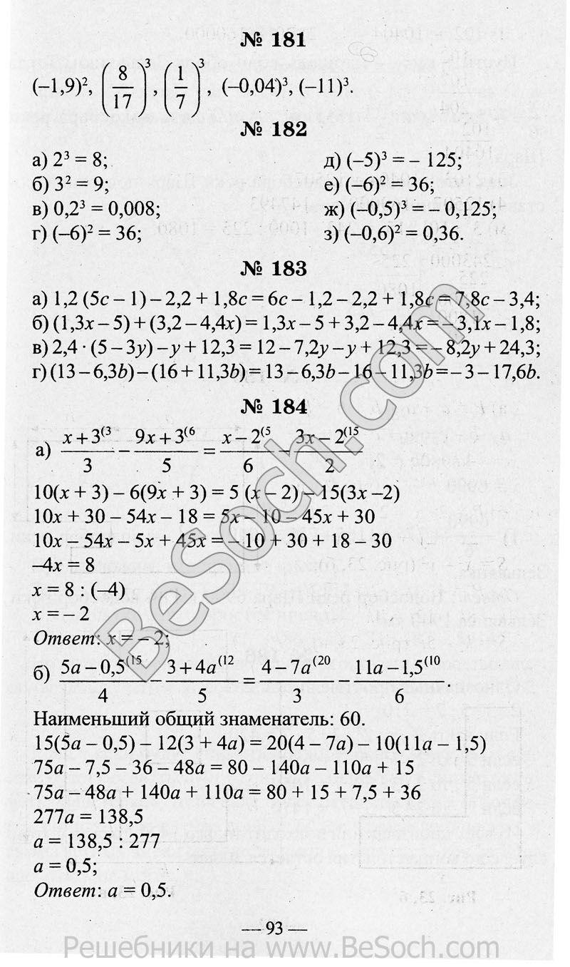 Гдз по математике 7 класса л.а латоцин