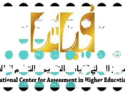 قياس المعلمين 1439 كفايات المعلمين والمعلمات رابط مباشر المركز الوطني لل Assessment Public