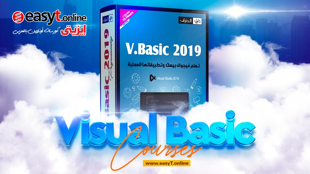 تعلم واحترف البرمجة بلغة فيجوال بيسك 2019 Basic Technology Visual