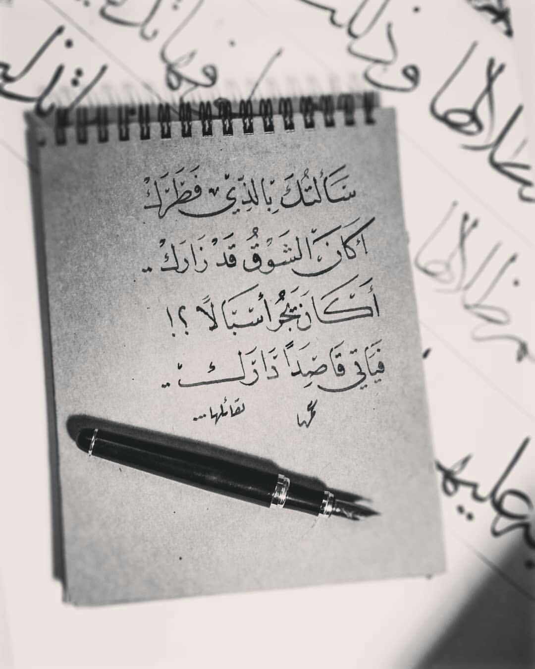 Pin By Ahmed Talaat On صور اسلامية Arabic Quotes Quotes Book Cover