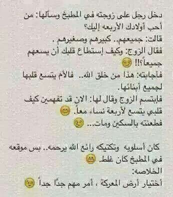 Pin By Mohammed Ahmed On Jokes Arabic Funny Pretty Words Funny Quotes