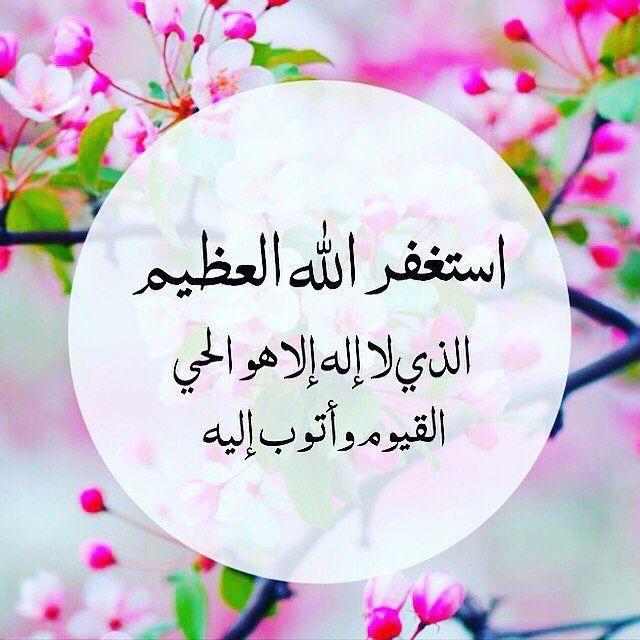 استغفر الله العظيم الذي لا اله الا هو الحي القيوم واتوب اليه Doa Islam Rain Art Greatful